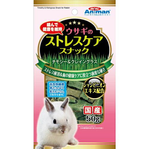 【訳あり】(ペット2倍)ペットフード ドギーマン 賞味期限:2018年8月 ミニアニマン ウサギのストレスケアスナック 50g (小動物、うさぎ、ウサギ)