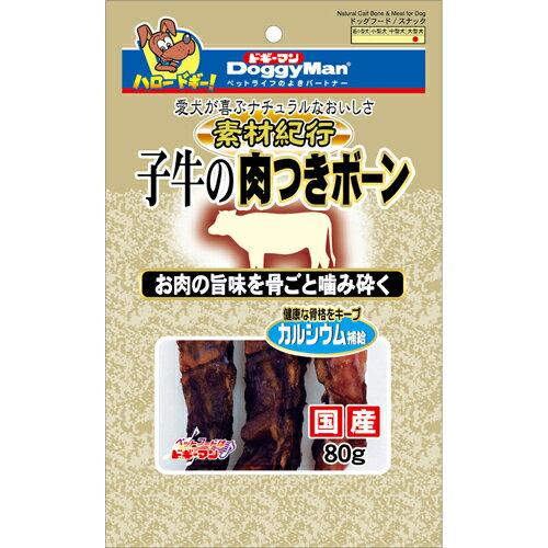 【訳あり】(ペット2倍)ドッグフード ドギーマン 賞味期限:2018年8月以降ドギーマン 素材紀行 子牛の肉つきボーン 80g (いぬ、犬、イヌ)(おやつ、骨、国産)