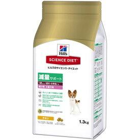 【訳あり】(ペット10倍)ドッグフード 日本ヒルズ賞味期限:2019年8月以降サイエンス・ダイエット 減量サポート 超小粒 小型犬用 1.3kg(いぬ、犬、イヌ)(ドライフード、ペットフード)