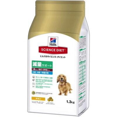 ドッグフード日本ヒルズサイエンス・ダイエット減量サポート小粒小型〜中型犬用1.3Kg
