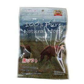 【訳あり】(ペット10倍)ドッグフード TFBファクトリーズ賞味期限:2019年9月1日100% Pure Natural Horse 馬ソフト 20g(いぬ、犬、イヌ)(おやつ、間食用、ペットフード)