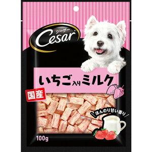 【賞味期限切れ】ドッグフード シーザー賞味期限:2020年3月12日いちご入りミルク 100g(いぬ、犬、イヌ)(おやつ、ペットフード)