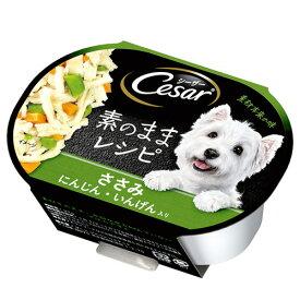 【訳あり】ドッグフード シーザー カップ賞味期限:2021年5月20日以降素のままレシピ ささみにんじんいんげん 37g(いぬ、犬、イヌ)(ウェットフード、ペットフード)
