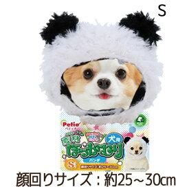 【訳あり】 ペットグッズ ドッグ ペティオ犬用変身ほっかむり パンダ S(いぬ、犬、イヌ)(コスプレ、パンダ)【クリックポスト可】
