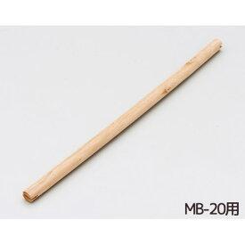 【訳あり】ペットグッズ マルカン交換パーツ 止まり木(木製) MB-20用 PMB-T2(鳥、インコ)