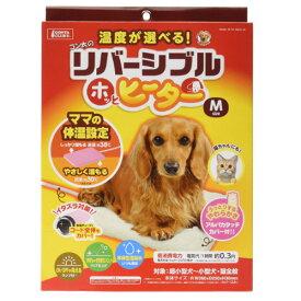 【訳あり】ペットグッズ マルカン温度が選ベる!リバーシブル ホッとヒーターM サイズ:W360×D250×H30mm犬・猫用ヒーター(いぬ、犬、イヌ)(ねこ、猫、ネコ)