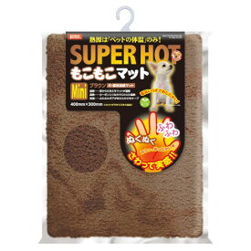 【訳あり】ペットグッズ ドッグ キャット マルカンSUPER HOT スーパーホットもこもこマットミニ ブラウン 犬猫用 サイズ:約幅400mm×奥行300mmDP-890(いぬ、犬、イヌ)(ねこ、猫、ネコ)(保温、寒さ対策)