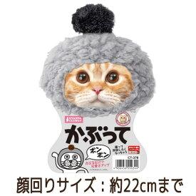 ハロウィン今だけ半額【訳あり】 ペットグッズ キャット マルカン猫用 かぶって ボンボン(ねこ、猫、ネコ)(コスプレ)【クリックポスト可】