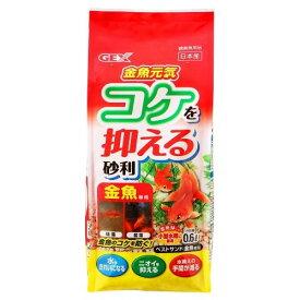 【訳あり】ペットグッズ ジェックスベストサンド 金魚用 0.6L金魚元気 コケを抑える砂利(底砂、サンド)