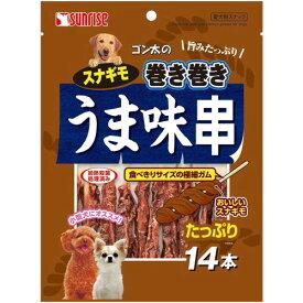【訳あり】ドッグフード サンライズ賞味期限:2019年12月ゴン太のスナギモ巻き巻き うま味串 14本(いぬ、犬、イヌ)(おやつ、間食用、ペットフード)