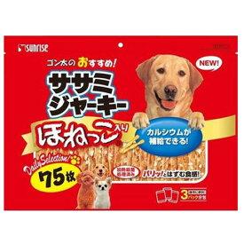 【訳あり】ドッグフード サンライズ賞味期限:2019年9月ゴン太のおすすめササミジャーキー ほねっこ入り 75枚入(いぬ、犬、イヌ)(おやつ、スナック、間食用、ペットフード)※ジャーキーにわれがある場合がございます