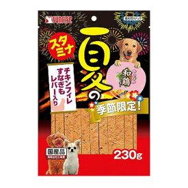 【訳あり】ドッグフード サンライズ賞味期限:2020年3月夏のスタミナ チキンフィレ すなぎも・レバー入り 230g(いぬ、犬、イヌ)(おやつ、間食用、ペットフード)