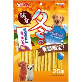 【訳あり】ドッグフード サンライズ賞味期限:6ヶ月以上あります冬の味覚 歯磨きガム さつまいも味 25本(いぬ、犬、イヌ)(おやつ、間食用、ペットフード)