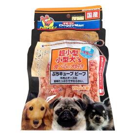 【訳あり】(ペット10倍)ドッグフード ドギーマン賞味期限:2019年8月以降超小型小型犬's 食べるの大好き ぷちキューブビーフ 20gX4袋(いぬ、犬、イヌ)(おやつ、スナック、間食用、ペットフード)
