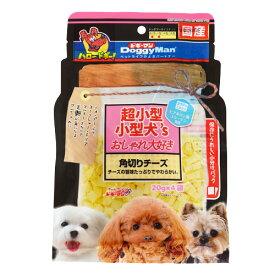 【訳あり】(ペット10倍)ドッグフード ドギーマン賞味期限:2019年8月以降超小型小型犬'sおしゃれ大好き角切りチーズ 20gX4袋(いぬ、犬、イヌ)(おやつ、スナック、間食用、ペットフード)
