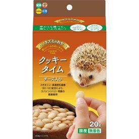 【訳あり】(ペット10倍)ペットフード ハイペット賞味期限:2019年10月ハリネズミのおやつ クッキータイム チーズ入り 20g(小動物、ハリネズミ、おやつ)