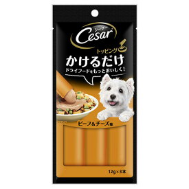 【訳あり】ドッグフード シーザー トッピング賞味期限:2021年12月10日ビーフ&チーズ味 12g×3本 かけるだけ(いぬ、犬、イヌ)(ウェットフード、ペットフード)