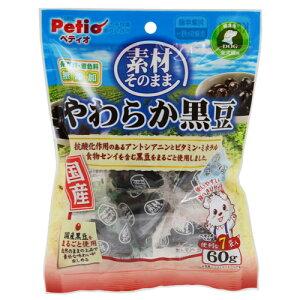 【訳あり】(ペット10倍)ドッグフード ペティオ賞味期限:2021年5月素材そのまま やわらか黒豆 60g(いぬ、犬、イヌ)(おやつ、間食用、ペットフード)