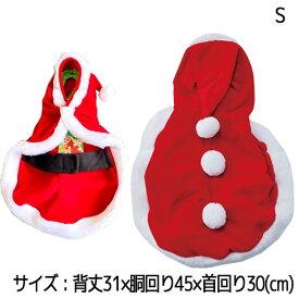 【訳あり】 ペットグッズ ドッグ ペティオクリスマス ウェアセット AWS Sサイズ(いぬ、犬、イヌ)(コスプレ、サンタ)
