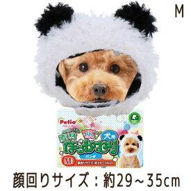 【訳あり】 ペットグッズ ドッグ ペティオ犬用変身ほっかむり パンダ M(いぬ、犬、イヌ)(コスプレ、パンダ)【クリックポスト可】