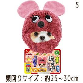 【訳あり】 ペットグッズ ドッグ ペティオ犬用変身ほっかむり ネズミちゃん S(いぬ、犬、イヌ)(コスプレ、ねずみ)【クリックポスト可】