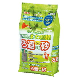 【訳あり】ペットグッズ ジェックスGEX ピュアソイル ろ過する砂 2kg(底砂、サンド)