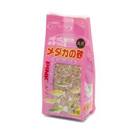 【訳あり】ペットグッズ スドーメダカの砂 ピンクサンド 1kg中性域〜弱アルカリ性を好む魚に (底砂、サンド)