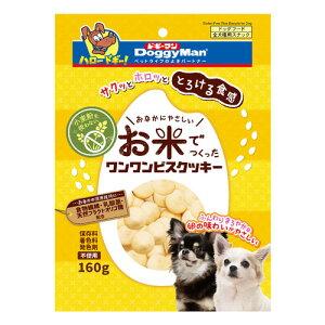 【訳あり】ドッグフード ドギーマン賞味期限:6ヶ月以上ありますお米でつくったワンワンビスクッキー 160g(いぬ、犬、イヌ)(おやつ、ビスケット、クッキー)
