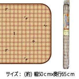 【訳あり】ペットグッズ 明和グラビア防滑消臭マット INSF-03 50×65cm 1枚ライトブラウン(いぬ、犬、イヌ)(ねこ、猫、ネコ)