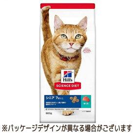 【訳あり】キャットフード 日本ヒルズ 賞味期限:2021年10月以降サイエンス・ダイエット シニア まぐろ 高齢猫用 800g(ねこ、猫、ネコ)(ドライフード、ペットフード)(下部尿路ケア)(7歳以上)