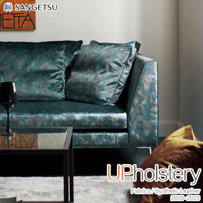 椅子生地サンゲツUpholstery2020-2023マラスキーノUP118〜UP120有効巾:140cm10cm単位でオーダー可能!注文は個数10(100cm)以上でお願いします