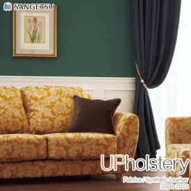 椅子生地 サンゲツ Upholstery 2020-2023 ジャパネスクロマン UP262〜UP267 有効巾:136cm 10cm単位でオーダー可能! 注文は個数10(100cm)以上でお願いします ウォッシャブル 洗濯可