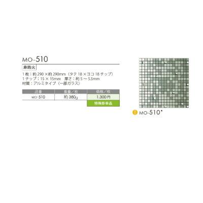 【シンコール】タイルシート・モザイカ