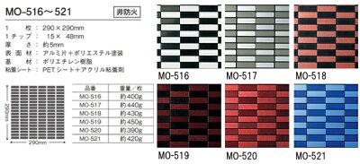 【シンコール】《接着剤不要》モザイカMO-516〜MO-521【1枚単位でご注文頂けます】