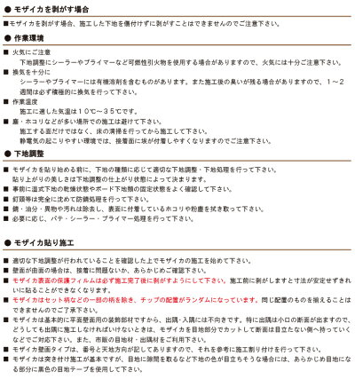 【シンコール】タイルシート・モザイカ利用上の注意