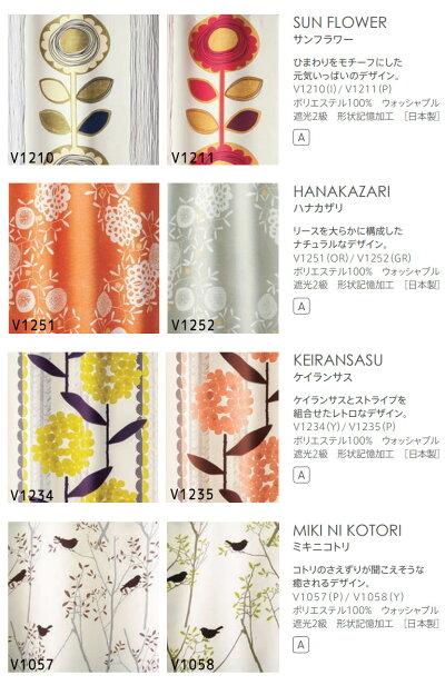 カーテンスミノエデザインライフDESIGNLIFEvol.12既製カーテン1.5倍ヒダサイズ:100cm×135cm1枚鮮やかな色彩プリント柄や植物の柔らかな曲線など北欧カジュアルに女性感覚をプラスしたシリーズです。