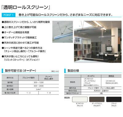 タチカワ透明RSオーダーサイズ
