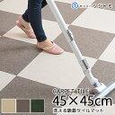 床にピッタリ! 吸着マット45cm×45cm 約4mm厚5枚以上1枚単位で購入できます子供 犬 猫の汚れや傷からフローリングを守る軽い、洗え…