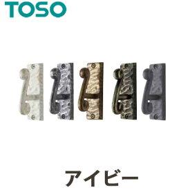 TOSO トーソー ふさかけ  アイビーCURTAIN RAIL 2017.6 カーテンアクセサリー素材:亜鉛一個の価格になります