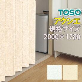 TOSO  アコーディオンドア:アクシエ既製サイズ 巾200cm×178cmTD-5201/TD-5202