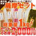 鹿児島からお漬物1キロお徳用!