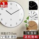 [1年保証] 掛け時計 電波時計 時計 壁掛け 壁掛 壁掛け時計 掛時計 電波 北欧 おしゃれ かわいい アンティーク 連続秒…