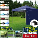1年保証 タープテント 2.5m シート付 スチール テント タープ サイドシート1枚付き 250 ワンタッチ ワンタッチテント …