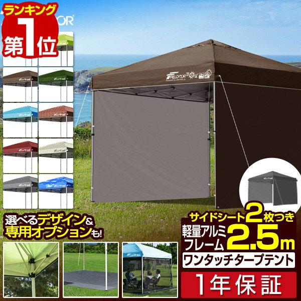 [1年保証] テント タープ タープテント 2.5m 250 ワンタッチ ワンタッチテント ワンタッチタープ 軽量 アルミ 日よけ アウトドア キャンプ UV加工 収納バッグ付 ワンタッチタープテント 2.5 アルミ製 サイドシート 2枚セット[G3][送料無料][あす楽]