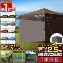 1年保証 タープテント 2.5m シート付 軽量 アルミ テント タープ サイドシート2枚付き 250 ワンタッチ ワンタッチテン…