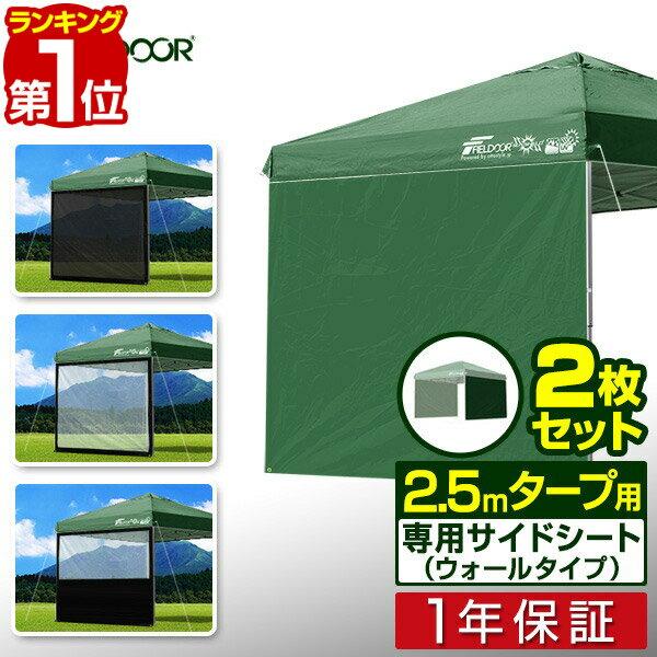 [1年保証] 【お買得2枚組】テント タープ タープテント サイドシート 横幕 2.5m 250 タープテント専用サイドシート 2枚 2面 2.5m タープテント専用サイドシート2枚セット ウォールスクリーン×2枚組 FIELDOOR[G3][送料無料]