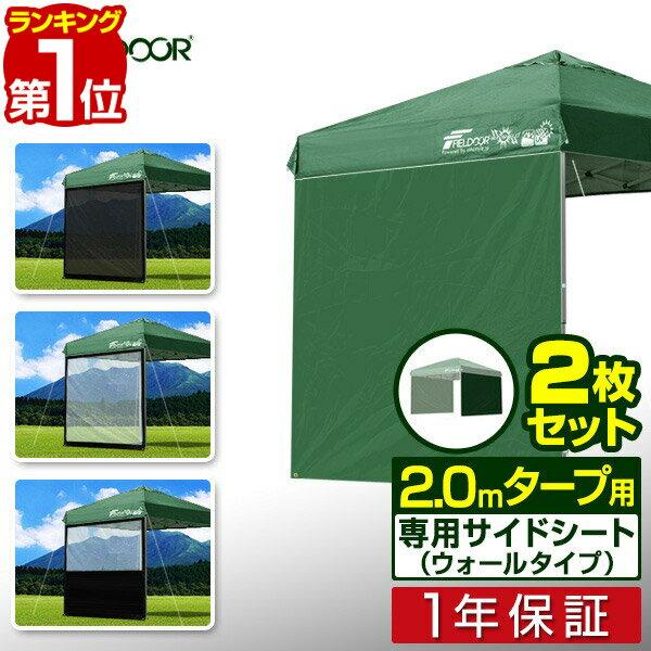 [1年保証] 【お買得2枚組】テント タープ タープテント サイドシート 横幕 2m 200 タープテント専用サイドシート 2枚 2面 2.0m タープテント専用サイドシート2枚セット ウォールスクリーン×2枚組 FIELDOOR[G3][送料無料]
