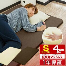 1年保証 低反発マットレス 4cm シングル ベッドに敷いても 寝心地 抜群 低反発マット ベッド 低反発 寝具 マットレス マット 布団 低反発マットレス ■[送料無料][あす楽]