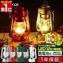 1年保証 LEDランタン 2個セット ランタン ライト 電灯 LED 電池式 照度調節機能 12灯 灯り アンティークデザイン レト…