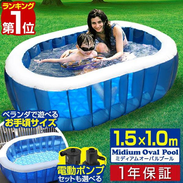 [1年保証] プール ビニールプール オーバルプール 電動ポンプ [空気入れ] AC電源式 中型 水あそび レジャープール ファミリープール 家庭用プール 子供用プール[送料無料]